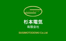 東海道新幹線の電気設備の保守、新幹線のトロリ線・電柱の建て替えの事なら愛知県清須市の杉本電機にお任せください。